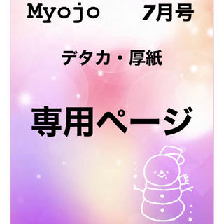 ヘイセイジャンプ(Hey! Say! JUMP)の専用 髙木雄也 2020 Myojo 7月号 デタカ(男性アイドル)