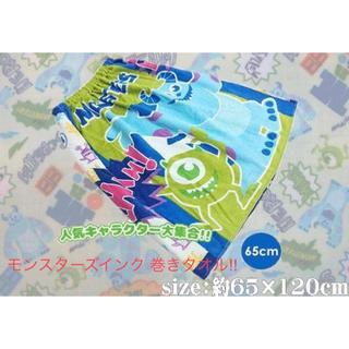 ディズニー(Disney)のモンスターズインク 巻きタオル 約65cm × 120cm【新品】(タオル/バス用品)