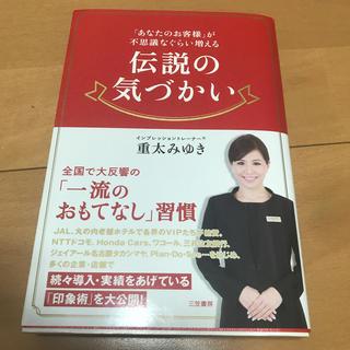 JAL(日本航空) - 伝説の気づかい