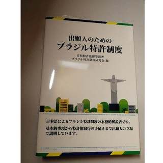 出願人のためのブラジル特許制度(人文/社会)