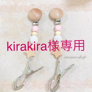 kirakira様専用(外出用品)