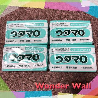 ウタマロ石鹸 新品 4個セット(ボディソープ/石鹸)