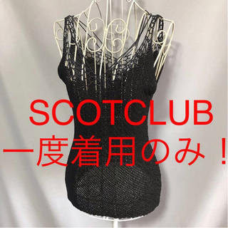 スコットクラブ(SCOT CLUB)の★SCOTCLUB/スコットクラブ★一度着用のみ★キャミソール9(M)(キャミソール)