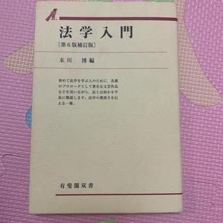 法学入門 第6版補訂版(人文/社会)