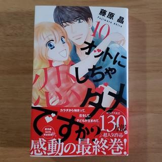 ハクセンシャ(白泉社)のオットに恋しちゃダメですか? 10(女性漫画)