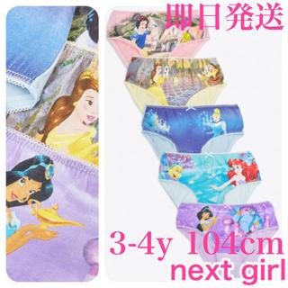 Disney - 【新品】マルチ Disney プリンセスショーツ5枚組(ヤンガー)3-4y
