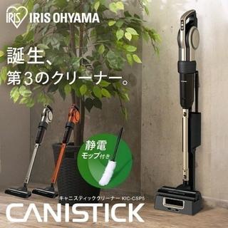 アイリスオーヤマ - キャ二スティッククリーナー KIC-CSP5