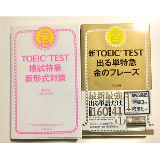 アサヒシンブンシュッパン(朝日新聞出版)のTOEIC対策本 2冊セット 美品(資格/検定)