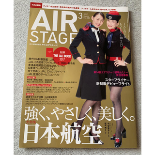 ジャル(ニホンコウクウ)(JAL(日本航空))のAIR STAGE 2017版 JAL(航空機)