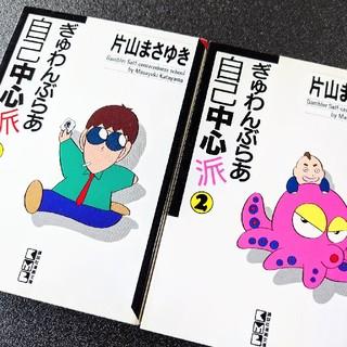 ぎゅわんぶらあ自己中心派 1&2 2冊セット(人文/社会)