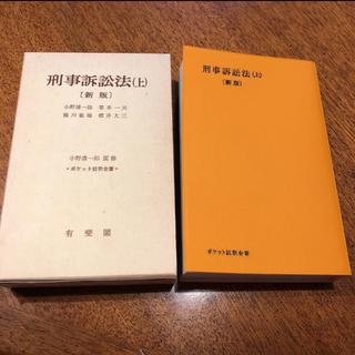 刑事訴訟法 上 新版 有斐閣 小野清一郎 監修(人文/社会)