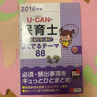 U-CANの保育士まとめてすっきり!よくでるテ-マ88 2016年版(人文/社会)