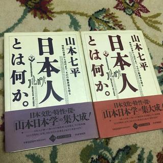 山本七平 「日本人とは何か。  上・下」(人文/社会)