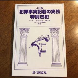 4訂版 犯罪事実記載の実務 特別法犯(人文/社会)