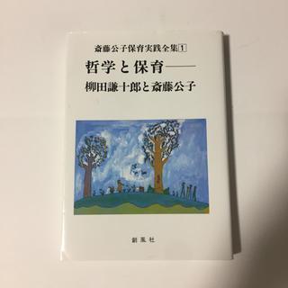 哲学と保育(斎藤公子保育実践集)(人文/社会)
