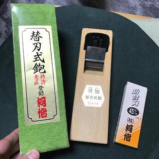 替刃式鉋 河よし45mm 替刃付 新品未使用(工具/メンテナンス)