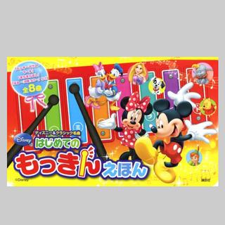 ディズニー(Disney)の新品 未開封  はじめてのもっきんえほん ディズニー(絵本/児童書)
