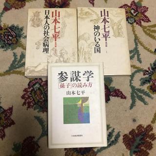 山本七平  3冊セット(人文/社会)