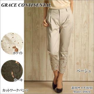 GRACE CONTINENTAL - 新品☆グレースコンチネンタル☆カットワーク刺繍パンツ☆サイズ38☆ベージュ