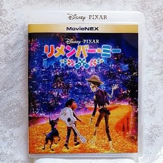 ディズニー(Disney)の新品未使用♡ディズニーリメンバーミー ブルーレイ ボーナスディスク 正規ケース付(キッズ/ファミリー)