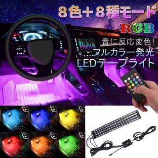 車内LEDテープライト 車フットランプ 車内デコレーションライト 音に反応 8色(汎用パーツ)