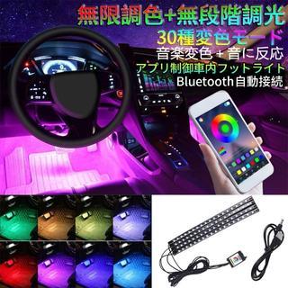車内LEDテープライト 車フットランプ スマホアプリ制御 Bluetooth接続(蛍光灯/電球)