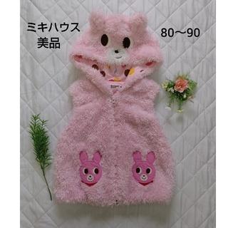 ミキハウス(mikihouse)の【美品】ミキハウス MIKI HOUSE ピンク 上着 ベスト 80~90㎝(ジャケット/コート)