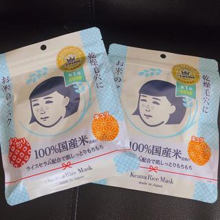 イシザワケンキュウジョ(石澤研究所)のお米のマスク 2セット!(パック/フェイスマスク)