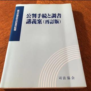 公判手続と調書講義案 再訂版(人文/社会)