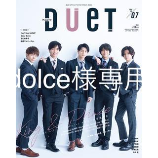 dolce様 専用 富岡健翔(アート/エンタメ/ホビー)
