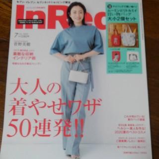 インレッド7月号(ニュース/総合)