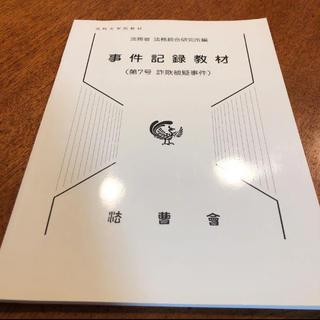 法科大学院教材 事件記録教材 第7号 詐欺被疑事件 法務省 法務総合研究所編(人文/社会)