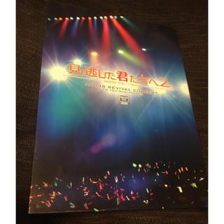 エーケービーフォーティーエイト(AKB48)のDVD BOX AKB48グループ全公演 見逃した君たちへ2(ミュージック)