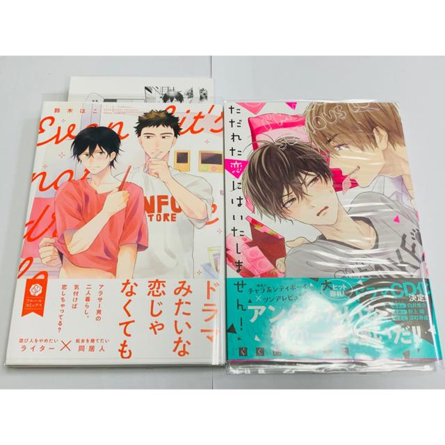 鈴木はこドラマみたいな恋じゃなくても らくたしょうこ ただれた恋にはいたしません エンタメ/ホビーの漫画(ボーイズラブ(BL))の商品写真