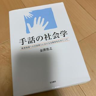 手話の社会学 教育現場への手話導入における当事者性をめぐって(人文/社会)