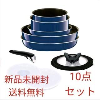 ティファール(T-fal)のティファール インジニオ・ネオ グランブルー・プレミア セット10(鍋/フライパン)