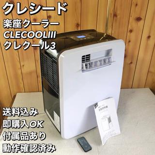 クレシード 楽座クーラー CLECOOLIII クレクール3