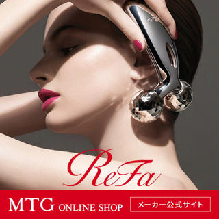 リファ(ReFa)の【ReFa 公式】 ロングセラー 全身 ローラー(フェイスローラー/小物)