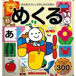 ミキハウス(mikihouse)のめくる−ポカポカフレンズのしかけえほん 送料込(絵本/児童書)