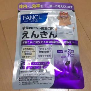 ファンケル(FANCL)のファンケル えんきん 1袋(30日分)(その他)