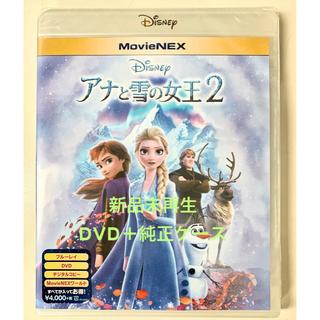 アナと雪の女王 - アナと雪の女王2 DVD+純正ケース【国内正規版】マジックコード追加可