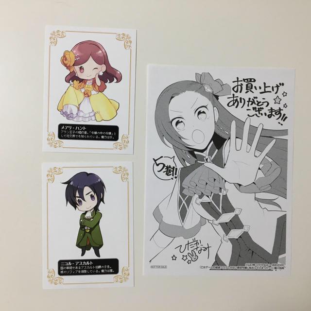 悪役 令嬢 破滅 フラグ 漫画 5 巻