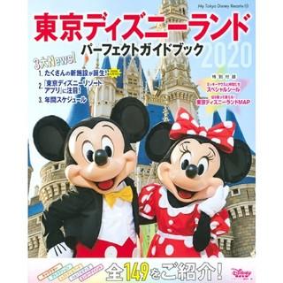 ディズニー(Disney)の【新品】東京ディズニーランド パーフェクトガイドブック 2020(地図/旅行ガイド)