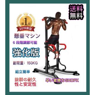 (即発送)ぶら下がり健康器 懸垂マシン チンニングマシン(トレーニング用品)