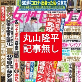 女性セブン 6月18日号(アート/エンタメ/ホビー)