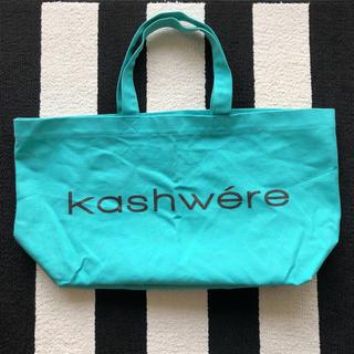 カシウエア(kashwere)のkashwere トートバッグ(トートバッグ)