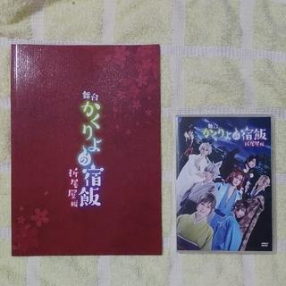 角川書店 - 舞台 かくりよの宿飯 ~ 折尾屋編 ~ 本編DVD2枚組 & 公演パンフレット