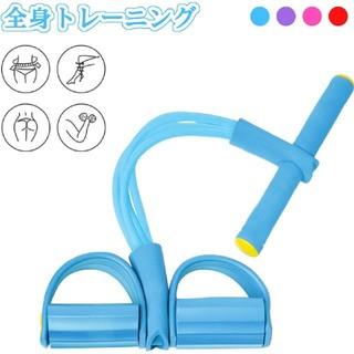 トレーニング フィットネス 筋トレ エクササイズ ヨガ ゴム チューブ 腹筋(トレーニング用品)