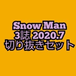 Snow Man 3誌 2020 7月号 切り抜きセット(アート/エンタメ/ホビー)