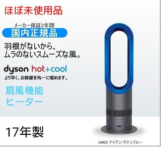Dyson - 【ほぼ未使用】Dyson hot + cool AM05IB 17年製